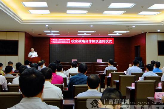 广西安职院与广西建工共建安全管理人才培养新模式