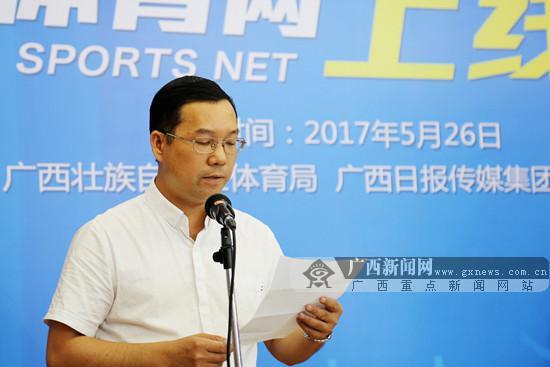 媒体推荐  广西新闻网南宁5月26日讯(记者覃雄 金翔义 陈伟冬)以体育
