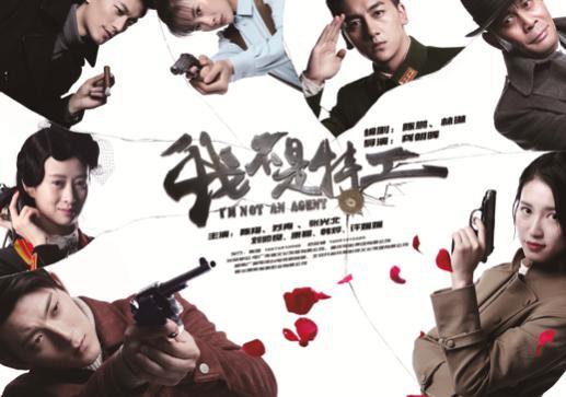 电视剧《我不是特工》掀起偶像谍战风暴将亮相上海电视节抗战电视剧桂林往事图片