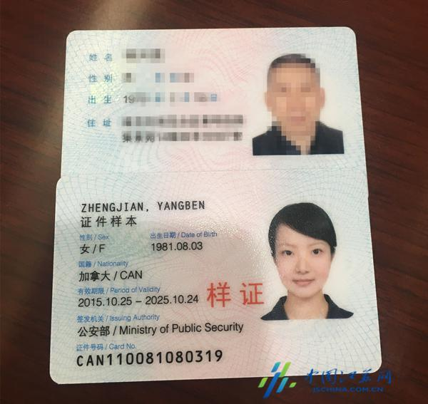 9位在苏外国人获2017版永久居留身份证