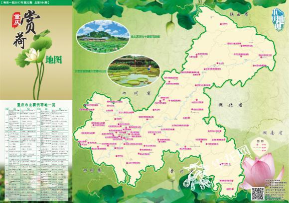 媒体推荐  重庆赏荷地图 重庆市地理信息中心供图 华龙网 发 点小图看