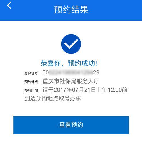 办社保不排队 重庆市社保服务中心开通柜台办事提前预约