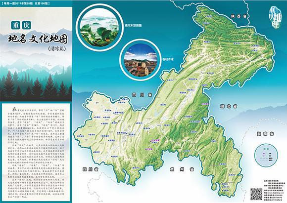 重庆地名文化地图之清凉篇.重庆市规划局供图 华龙网发