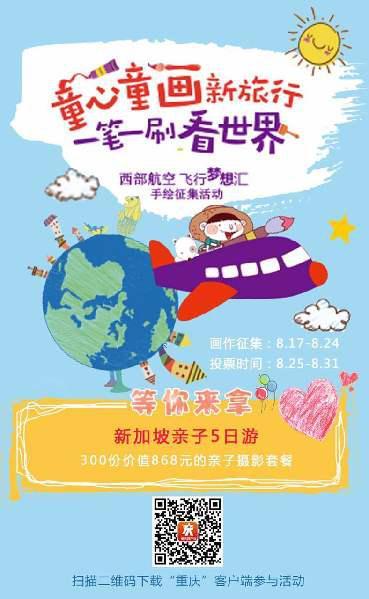 孩子画画能赢大奖 新加坡亲子5日游等你来_媒体推荐