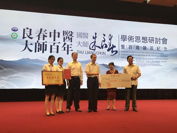 国医大师朱良春迎百岁诞辰 子女捐出父亲全部积蓄400万