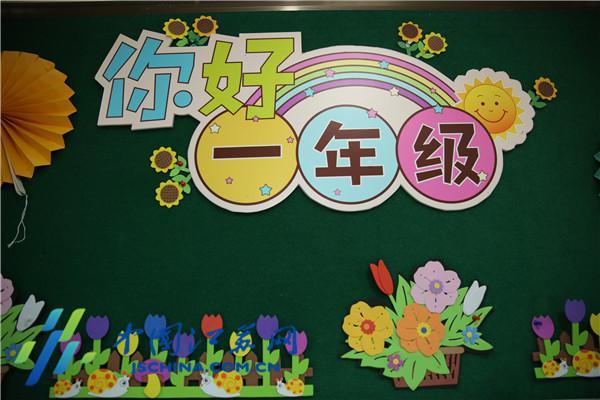 29日,南京市金陵汇文小学一年级的小芽芽走进了校园,开启了童年的梦之