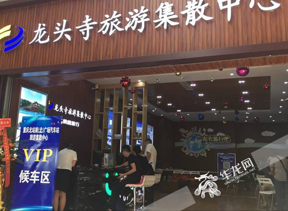 订旅游线路购景区门票 重庆北站南广场汽车站旅游集散中心体验店投用