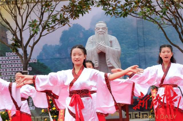 第四届祭孔大典在韶山举行 千人齐诵《论语》
