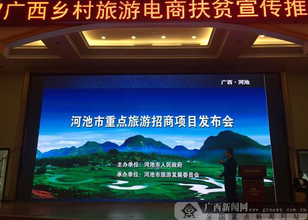 2017广西乡村旅游电商扶贫活动在河池举行