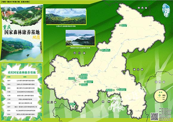 其中重庆包括彭水摩围山,江津四面山,渝北玉峰山等在内的十家基地