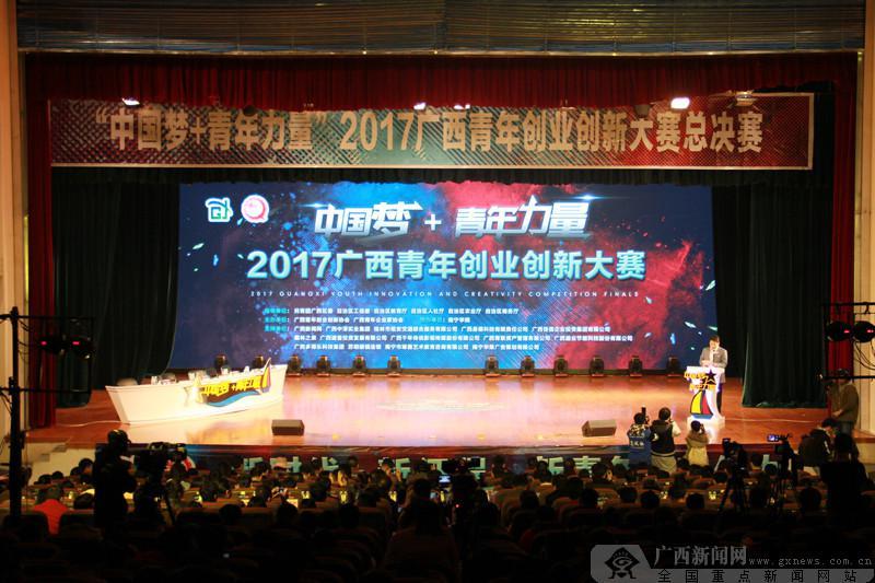 """蓝于涵 实习生 苏美玲)12月23日,""""中国梦 青年力量""""2017广西青年创业"""