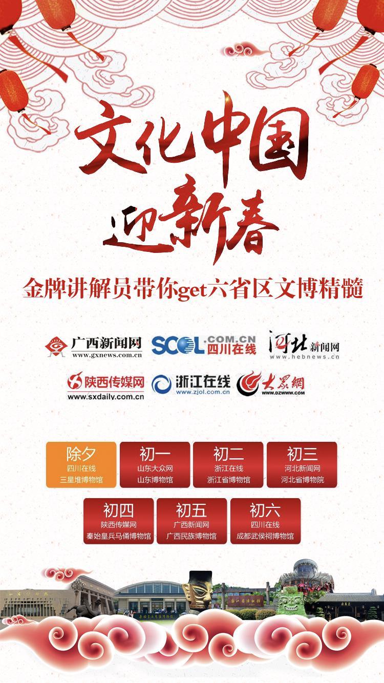 文化中国迎新春 广西新闻网带你get六省区文博精髓