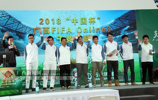 2018中国杯广西FIFA Online3电竞联赛收官