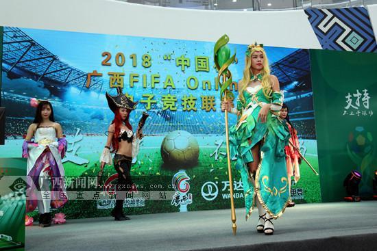 2018 中国杯 广西FIFA Online3电竞联赛收官_媒