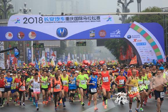 2018长安汽车重庆国际马拉松赛现场. 记者 刘嵩 摄-2018重庆马拉松