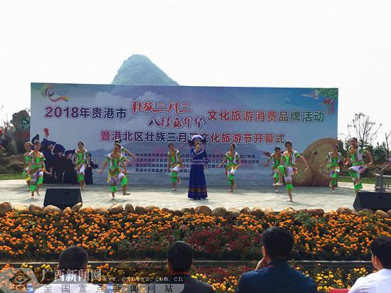 旅游消费品牌活动暨港北区壮族三月三文化旅游节在贵港市港北区开幕.