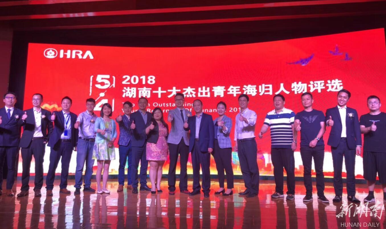 第三届湖南十大杰出青年海归人物评选揭晓