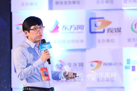【聚焦第四届观媒峰会】柴继军:把内容通过技术平台 连接更多应用场景