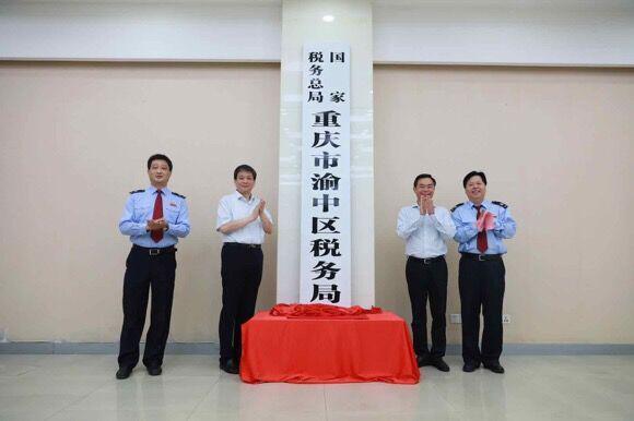 国家税务总局重庆市渝中区税务局今日挂牌诚立