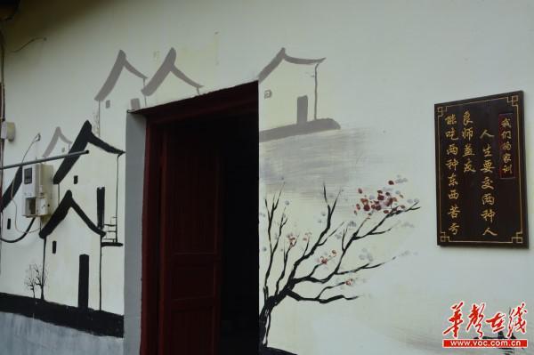 """""""关注湘村人居环境""""系列报道⑥传家训""""晒""""家训 好家风"""