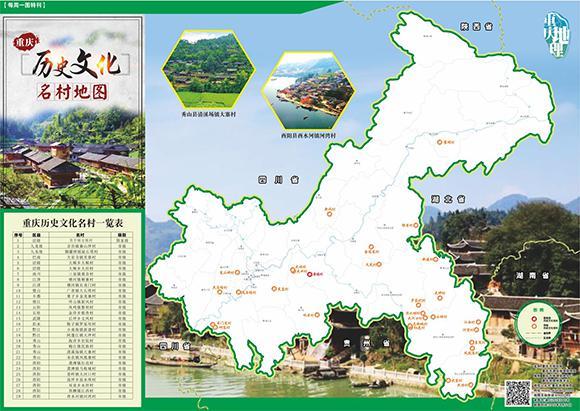 重庆历史文化名村地图。重庆市地理信息中心供图 华龙网发 此外,全市已公布6个历史文化街区和20个传统风貌区,历史文化街区包括1个中国历史文化街区和5个市级历史文化街区。传统风貌区具有传统巴渝、明清移民、开埠建市、抗战陪都、西南大区共5类传统风貌类型。