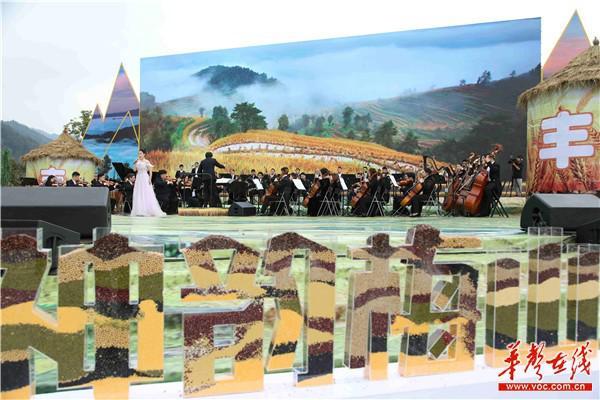 交响乐中庆丰收 2018年湖南秋季乡村旅游节紫鹊界开幕
