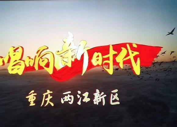 央视《唱响新时代·走进重庆两江新区》引关注 收视率