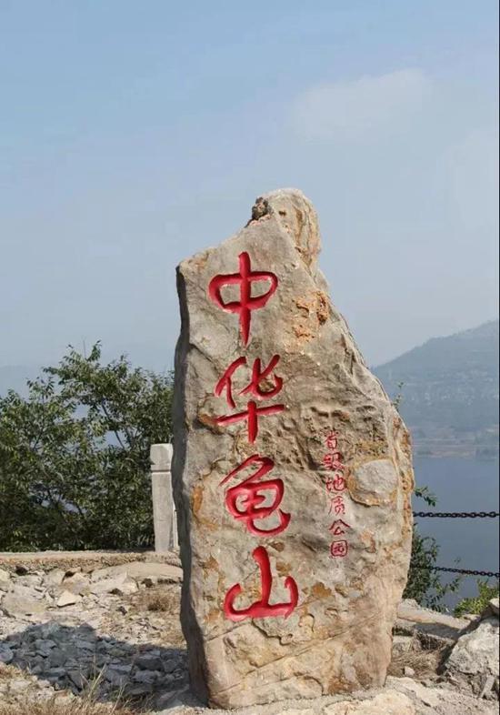 龟山风景区坐落在枣庄市市中区孟庄镇境内.