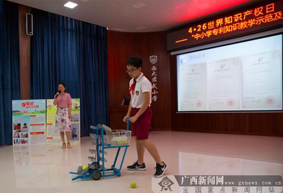 中小学专利知识教学活动走进西大君武小学(图)