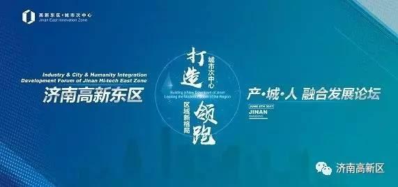 济南高新东区产·城·人融合发展论坛精彩抢先看