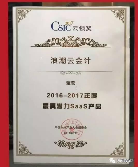 """剑指巅峰 浪潮云会计荣获""""中国最具潜力SaaS产品奖"""""""