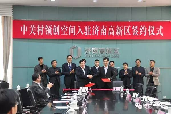 强强联合 中关村济南分店将建中澳科技园