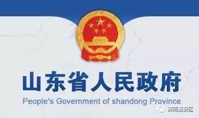山东省人民政府办公厅关于促进开发区改革和创新发展的实施意见
