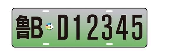 山东发出第一块新能源专用车牌!号牌号码升位,出行不受限!