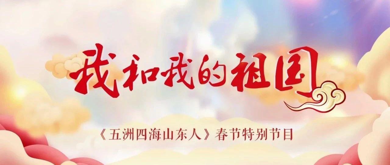 我和我的祖国|《五洲四海山东人》春节特别节目(下)