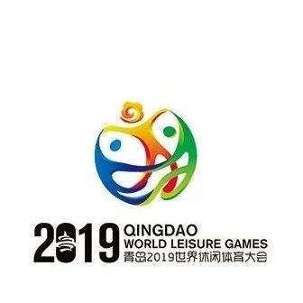 体育资讯_【赛事资讯】青岛2019世界休闲体育大会时长7个月